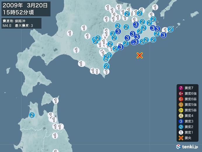 地震情報(2009年03月20日15時52分発生)