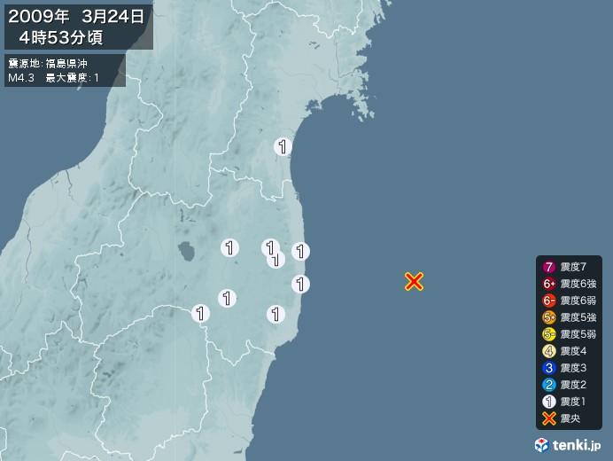 地震情報(2009年03月24日04時53分発生)