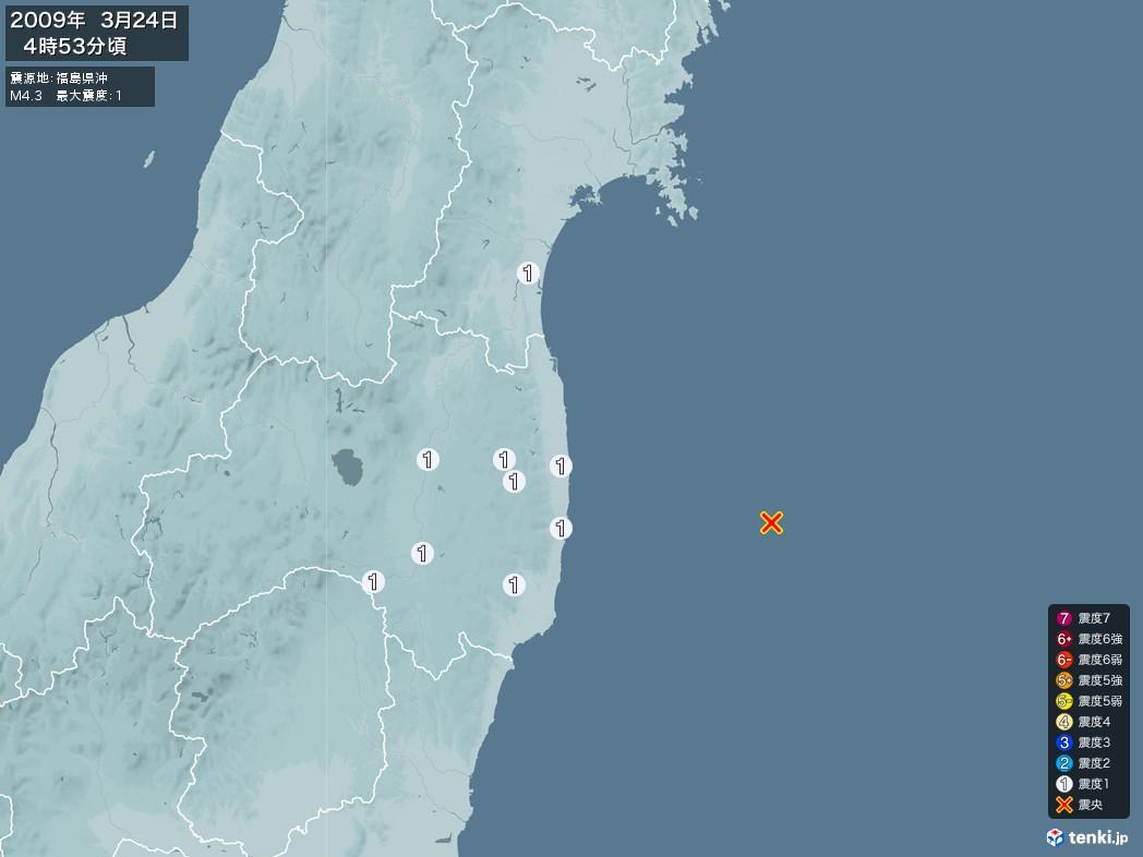 地震情報 2009年03月24日 04時53分頃発生 最大震度:1 震源地:福島県沖(拡大画像)