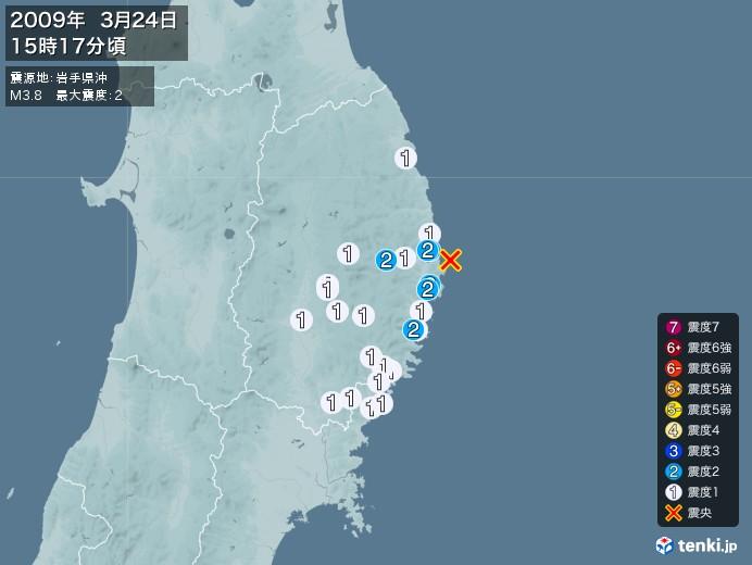地震情報(2009年03月24日15時17分発生)