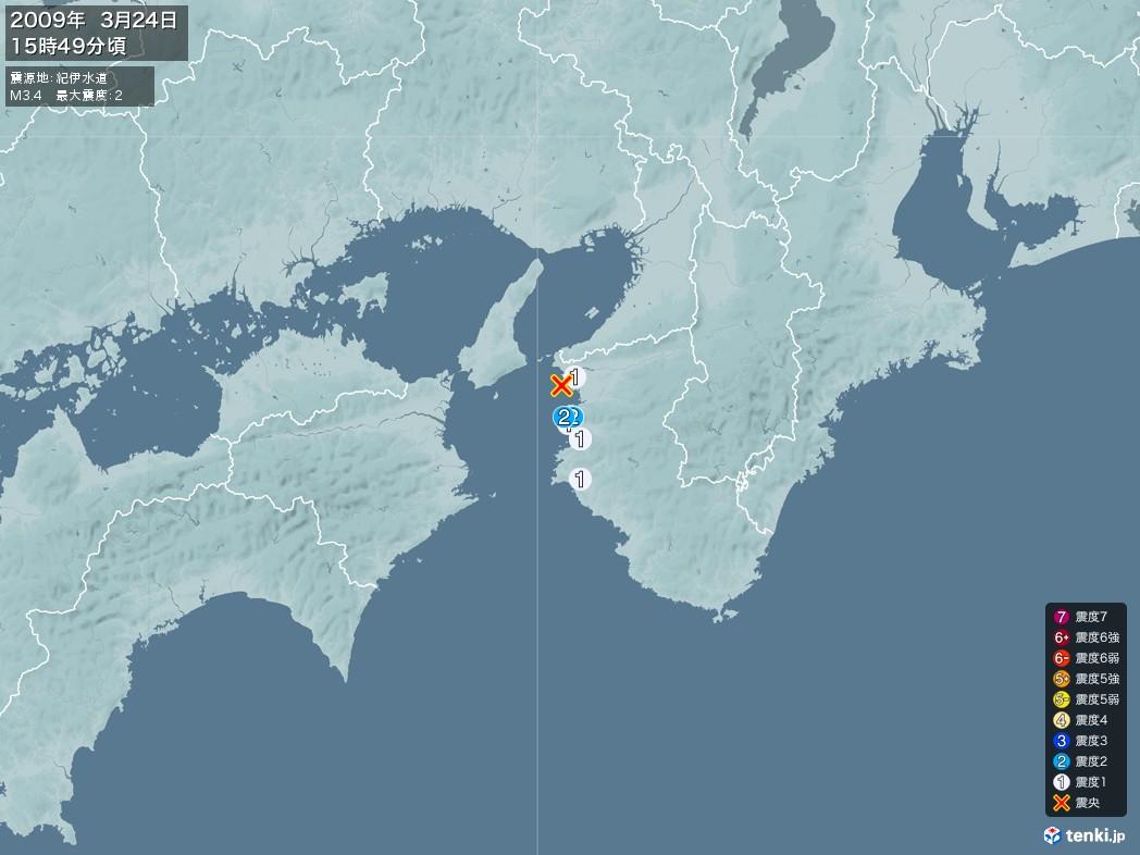地震情報 2009年03月24日 15時49分頃発生 最大震度:2 震源地:紀伊水道(拡大画像)