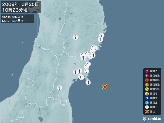 地震情報(2009年03月25日10時23分発生)