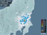 2009年03月25日15時26分頃発生した地震