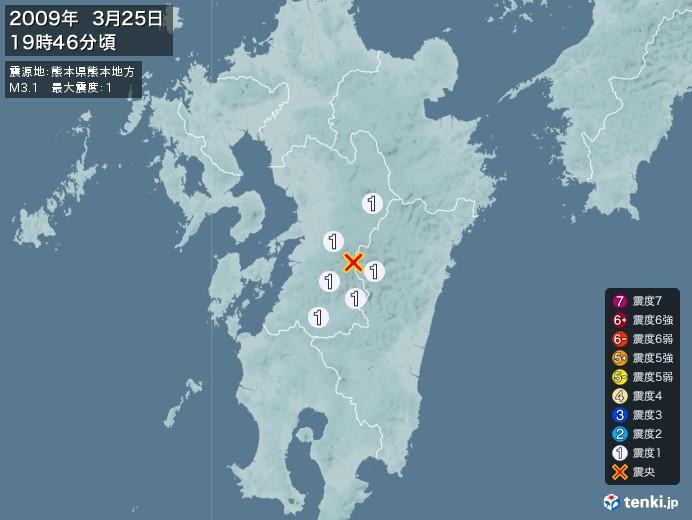 地震情報(2009年03月25日19時46分発生)