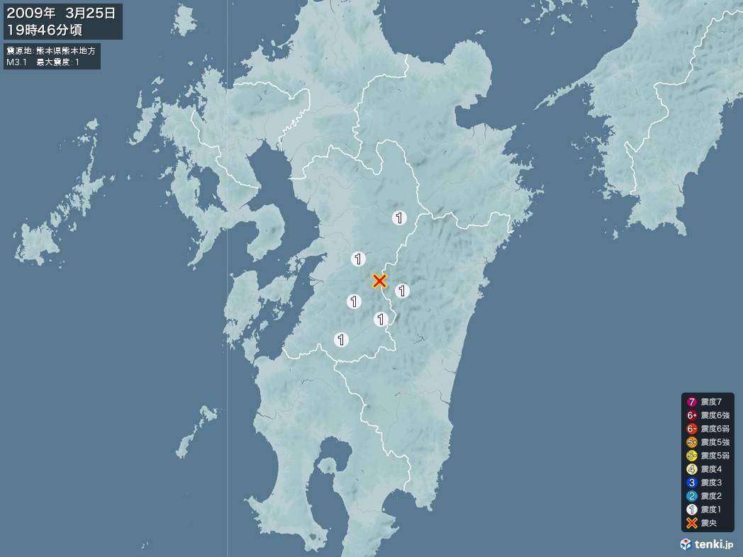 地震情報 2009年03月25日 19時46分頃発生 最大震度:1 震源地:熊本県熊本地方(拡大画像)