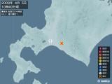 2009年04月05日10時40分頃発生した地震