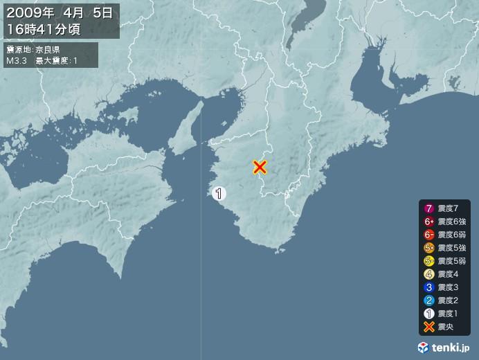 地震情報(2009年04月05日16時41分発生)
