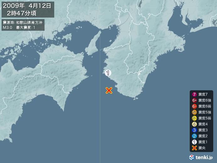 地震情報(2009年04月12日02時47分発生)