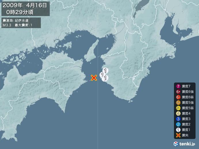 地震情報(2009年04月16日00時29分発生)