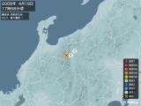 2009年04月18日17時58分頃発生した地震