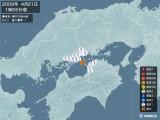 2009年04月21日01時55分頃発生した地震
