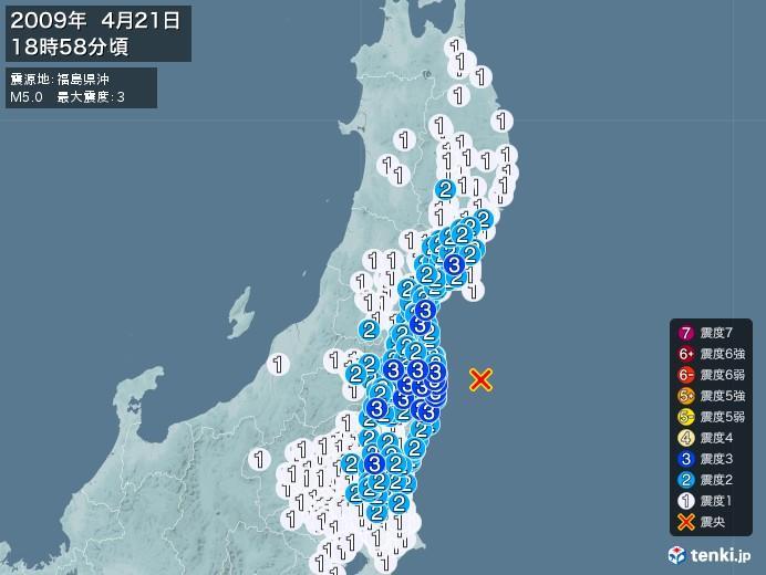 地震情報(2009年04月21日18時58分発生)