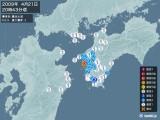 2009年04月21日20時43分頃発生した地震