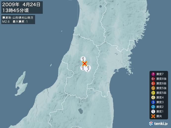 地震情報(2009年04月24日13時45分発生)