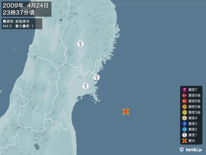 地震情報(2009年04月24日23時37分発生)