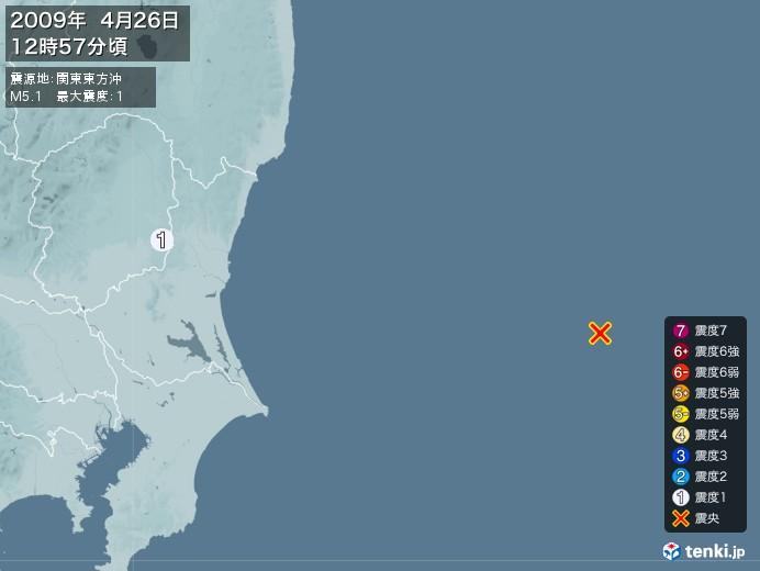 地震情報(2009年04月26日12時57分発生)