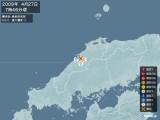 2009年04月27日07時46分頃発生した地震