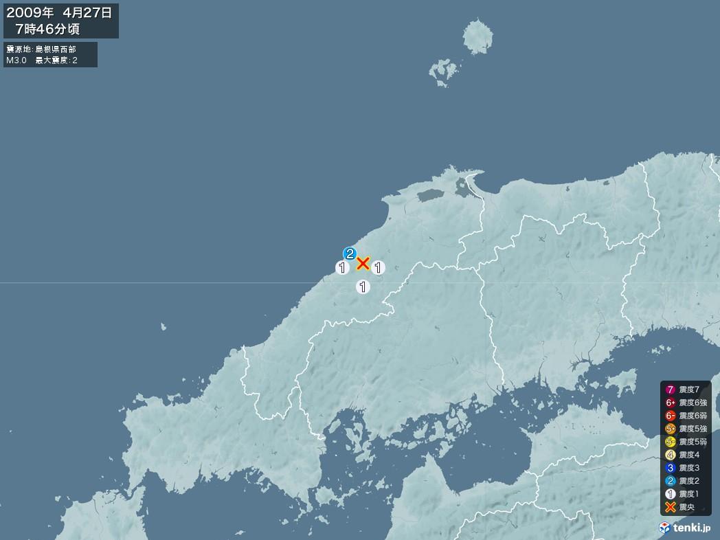 地震情報 2009年04月27日 07時46分頃発生 最大震度:2 震源地:島根県西部(拡大画像)