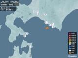 2009年04月30日19時41分頃発生した地震