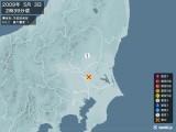 2009年05月03日02時39分頃発生した地震