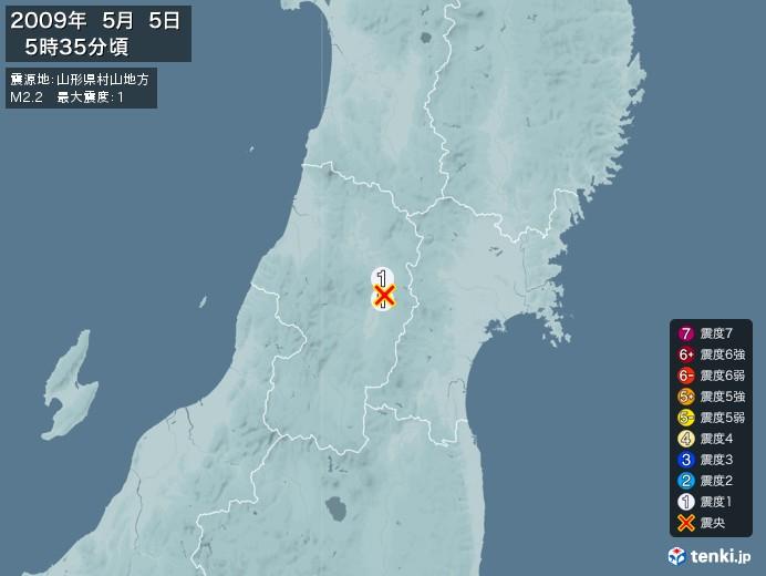 地震情報(2009年05月05日05時35分発生)