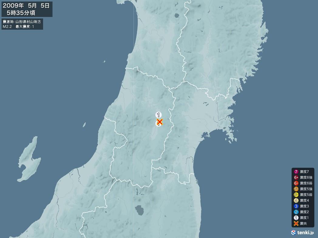 地震情報 2009年05月05日 05時35分頃発生 最大震度:1 震源地:山形県村山地方(拡大画像)