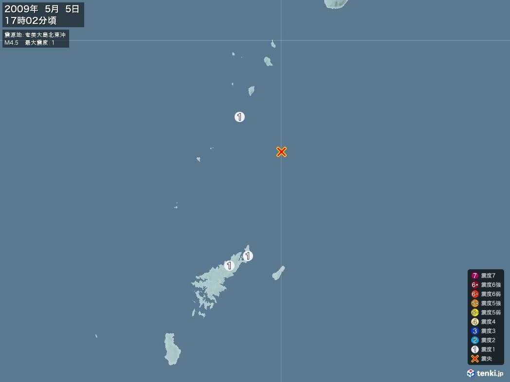 地震情報 2009年05月05日 17時02分頃発生 最大震度:1 震源地:奄美大島北東沖(拡大画像)