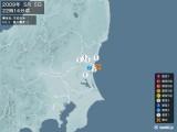 2009年05月05日22時14分頃発生した地震