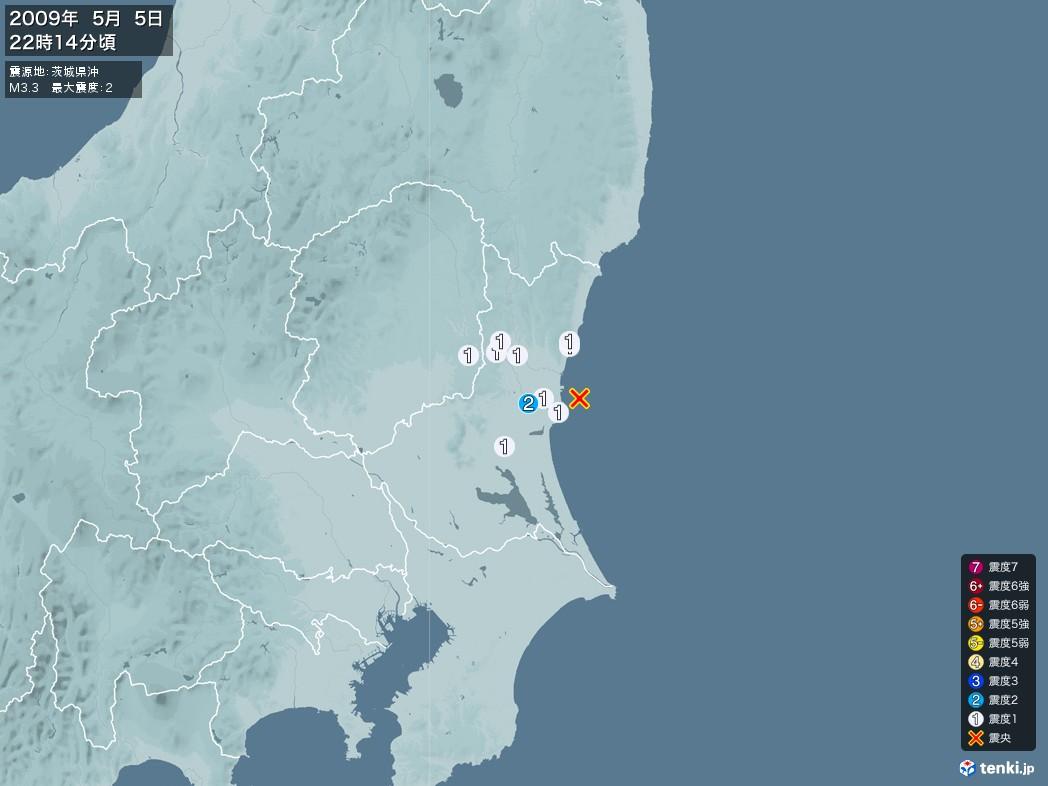 地震情報 2009年05月05日 22時14分頃発生 最大震度:2 震源地:茨城県沖(拡大画像)