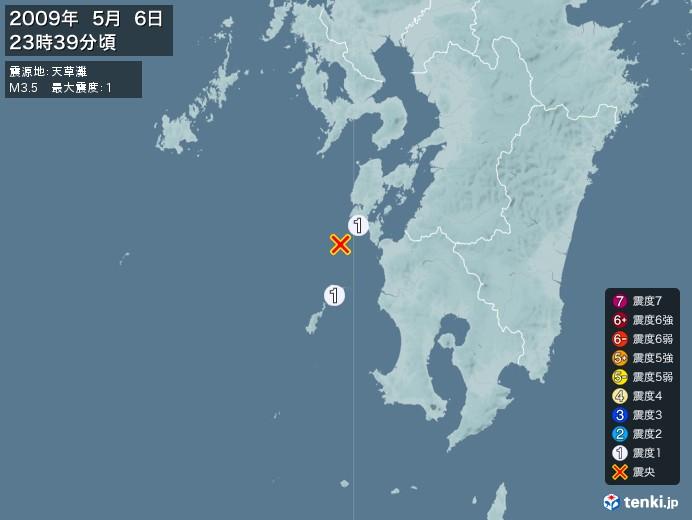 地震情報(2009年05月06日23時39分発生)