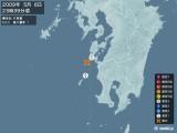 2009年05月06日23時39分頃発生した地震