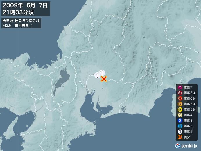 地震情報(2009年05月07日21時03分発生)
