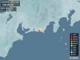 2009年05月10日08時38分頃発生した地震