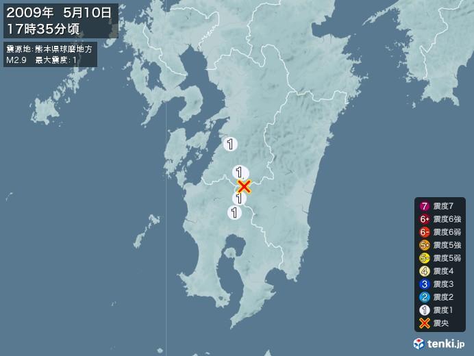 地震情報(2009年05月10日17時35分発生)