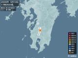 2009年05月10日17時35分頃発生した地震