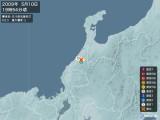 2009年05月10日19時54分頃発生した地震