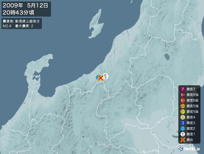 地震情報(2009年05月12日20時43分発生)