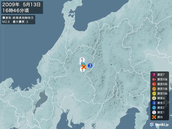 地震情報(2009年05月13日16時46分発生)