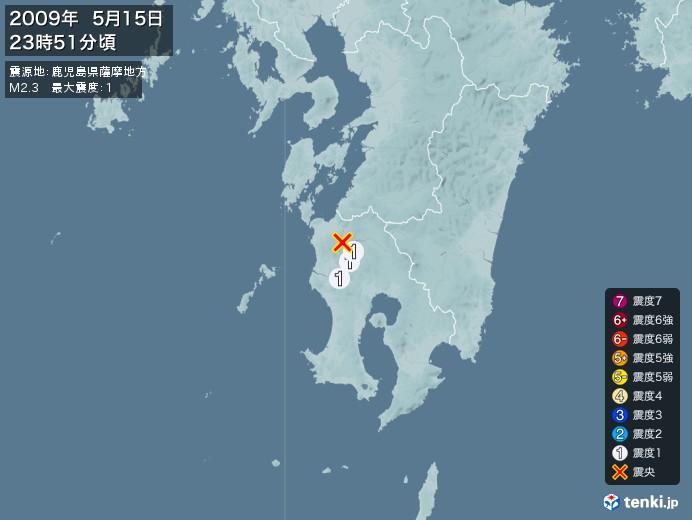 地震情報(2009年05月15日23時51分発生)