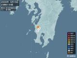 2009年05月15日23時51分頃発生した地震