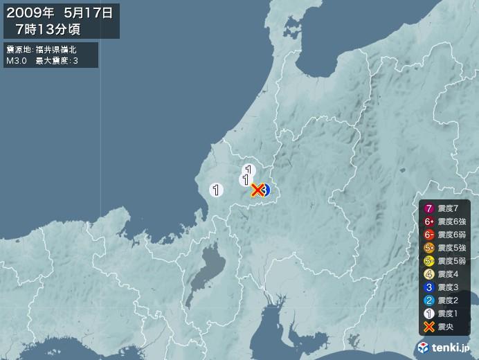 地震情報(2009年05月17日07時13分発生)