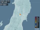2009年05月17日17時17分頃発生した地震