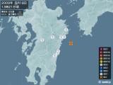 2009年05月18日13時21分頃発生した地震