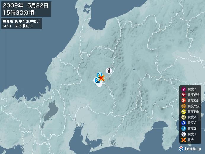 地震情報(2009年05月22日15時30分発生)