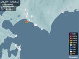 2009年05月25日04時39分頃発生した地震