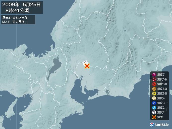 地震情報(2009年05月25日08時24分発生)