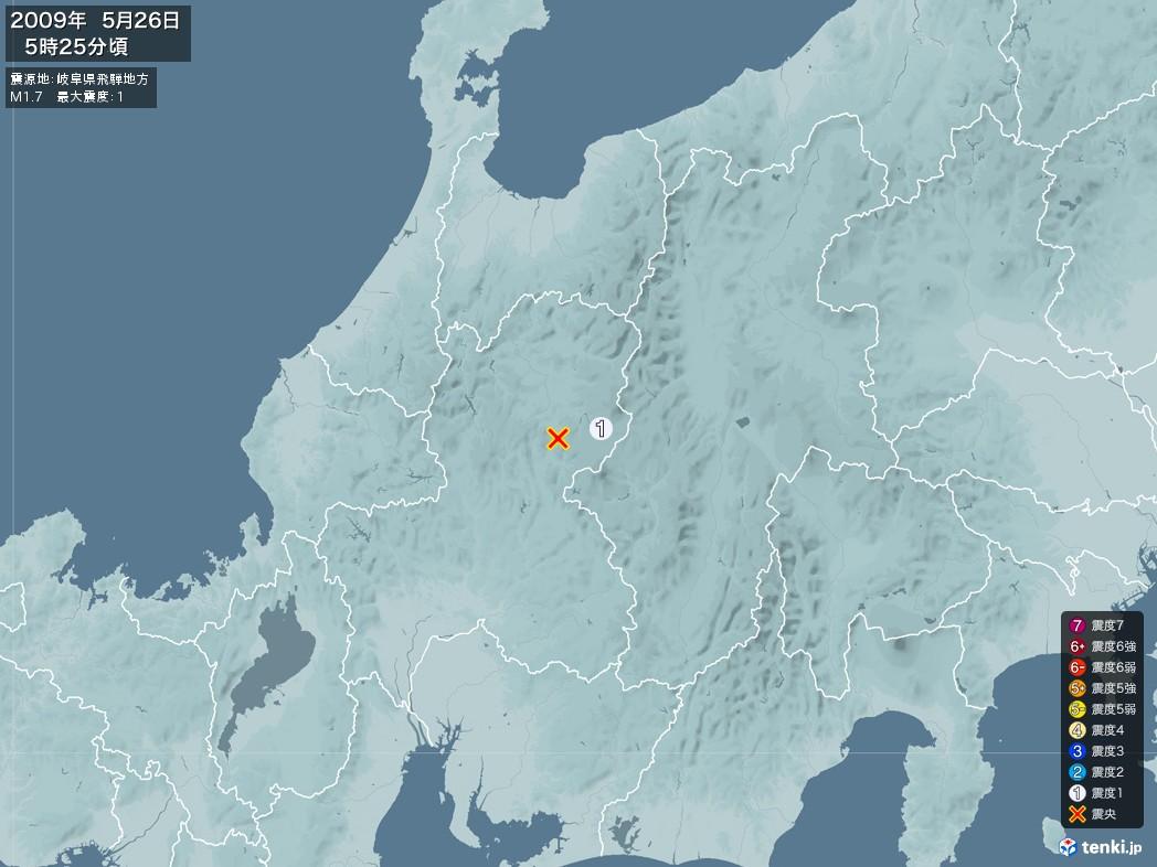 地震情報 2009年05月26日 05時25分頃発生 最大震度:1 震源地:岐阜県飛騨地方(拡大画像)