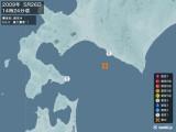 2009年05月26日14時24分頃発生した地震