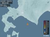 2009年05月27日03時48分頃発生した地震