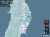 2009年05月27日06時40分頃発生した地震